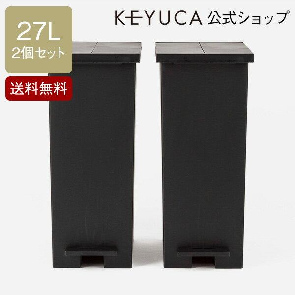 KEYUCA(ケユカ)『arrotsダストボックス27L』