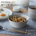 【KEYUCA公式店】[美濃焼]食器セット [sou サイドボウル 2点セット 二人暮らし 日本製 ペア おしゃれ 食器 シンプル かわいい ギフト 通販 ケユカ ボウル]