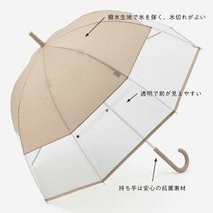 【KEYUCA公式店】ケユカ長傘抗菌手元ハーフビニールベージュ[雨具雨傘抗菌加工手開きドーム型シンプルおしゃれかわいい大きめ通販]
