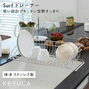 Surfドレーナー/ケユカ