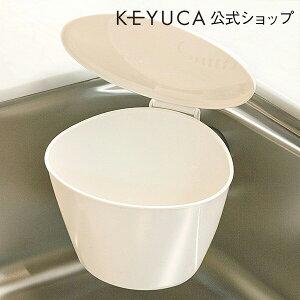 シンプルで清潔でおしゃれなデザインの三角コーナーです。KEYUCA(ケユカ) シェル シンクコー...