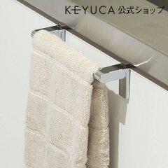 KEYUCA(ケユカ) pico タオルバー 15[タオルハンガー/タオル掛け/タオル干し/ふ…