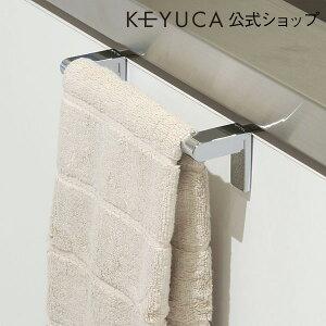 picoタオルバー15/ケユカ
