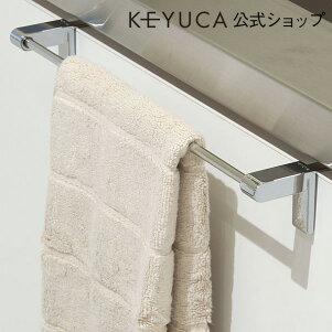picoタオルバー30/ケユカ