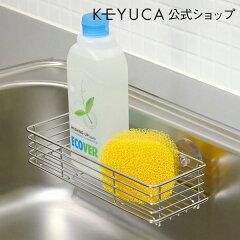 キッチン周りは、シンプルで、丈夫で、長持ちが一番お洒落。KEYUCA(ケユカ) Clef シンクポケ...