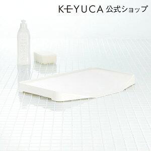 洗ったお皿の水が溜まらない、清潔感のある水切りトレー。KEYUCA(ケユカ) ドレイン トレー(...