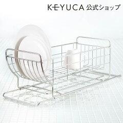 船のような柔らかな曲線が美しい、収納上手な水切りカゴ。KEYUCA(ケユカ) ネオナビオ ドレー...