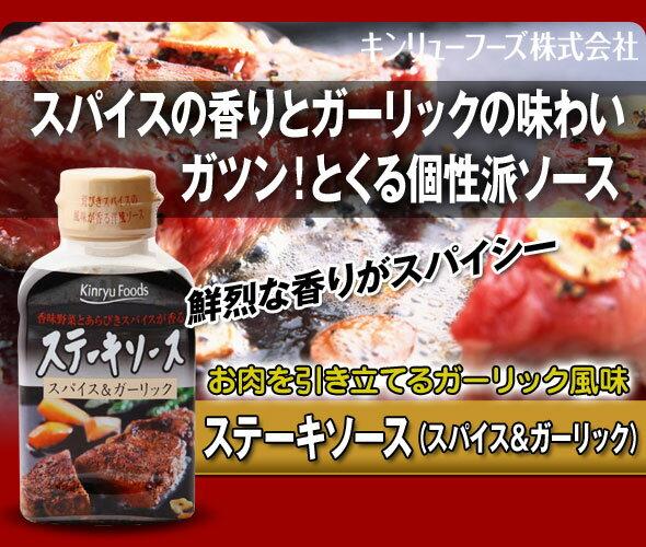 ステーキソース スパイス&ガーリック 12本入