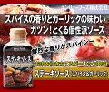 ステーキソース(スパイス&ガーリック)焼肉のたれキンリューフーズ