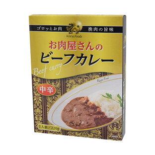 キンリューフーズ/お肉屋さんのビーフカレー/レトルト1人前220g/10個入り/レトルトカレーなのに本格的な味、一度食べたらリピート必至!?
