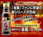 焼肉のたれ金龍(しょう油味)焼肉のたれキンリューフーズ