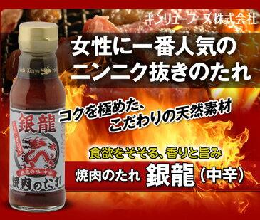 焼肉のたれ 銀龍 12本入り バーベキューシーズンで今売れてます!大阪で愛され続けて半世紀!伝統の味!TV ズームサーチ、せやねんで紹介された人気の焼肉のたれのシリーズです。リピート購入続出!色んな料理に使える! 調味料専門店のたれ!にんにく抜き!