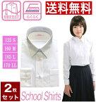 スクールシャツ 女子 長袖 白2枚セット 白シャツ ブラウス 学生服 形態安定加工 送料無料