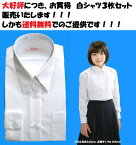 送料無料 白3枚セット スクールシャツ ブラウス 女子 長袖 学生服 形態安定加工