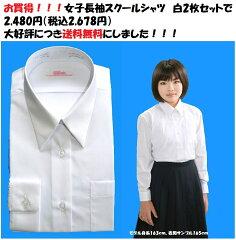 送料無料 白2枚セット スクールシャツ 女子 長袖 学生 シャツ カッターシャツ 学生服 白シ…