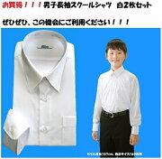 スクール カッターシャツ