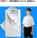 送料無料 白2枚セット スクールシャツ 男子 半袖 学生服 形態安定加工