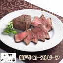 【公式店】神戸 のじぎく家 神戸牛ローストビーフ 300g お歳暮 プレゼント ギフト パーティー 神戸牛 牛肉 お取り寄せ グルメ 送料無料 1