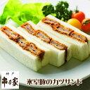 【公式店】神戸 串乃家 氷室豚のカツサンド 3切×4パック・