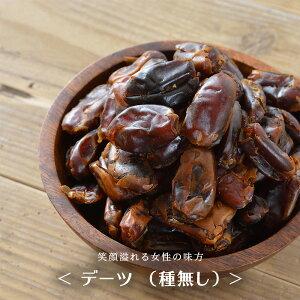 デーツ 無添加 ドライフルーツ 1kg 種無し 砂糖不使用 ナツメヤシ 送料無料 (通常1580円の品)