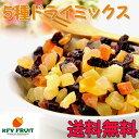 ドライフルーツ 5種 ドライフルーツミックス お徳用 1kg 送料無料...