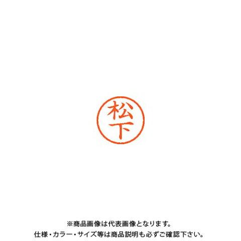 シヤチハタ ネーム6 既製 1827 松下 XL-6 1827 マツシタ