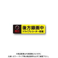 MTO ドライブレコーダー ステッカータイプ BS-M
