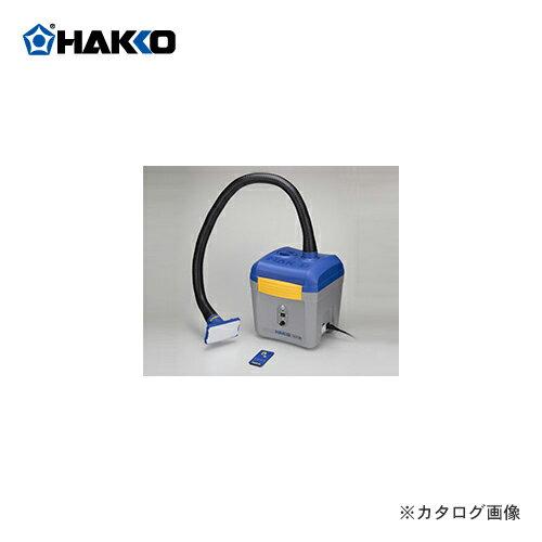 白光 HAKKO 空気清浄タイプ吸煙器 FA431-81:工具屋「まいど!」