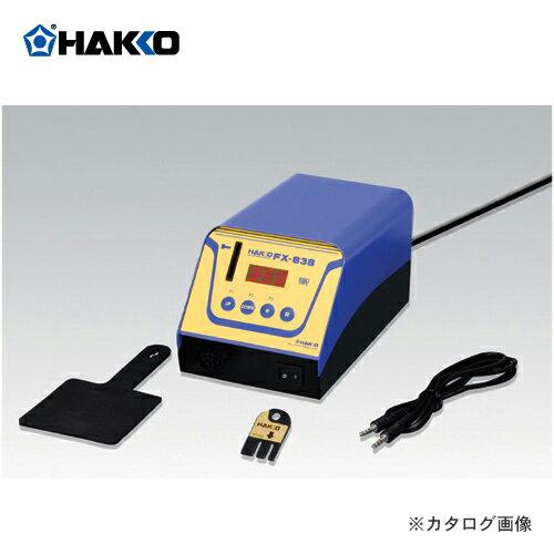 【エントリーでポイント最大35倍】【納期約3週間】白光 HAKKO 温調器本体 FX838-41:工具屋「まいど!」