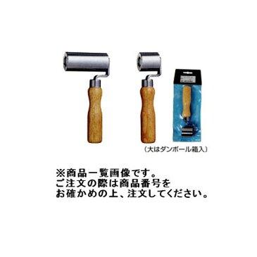 広島 HIROSHIMA ニューシームローラー片 小 536-00
