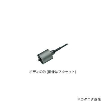 ハウスビーエムインパクトコアドリル(軽量ハンマードリル用)ボディHRB-75