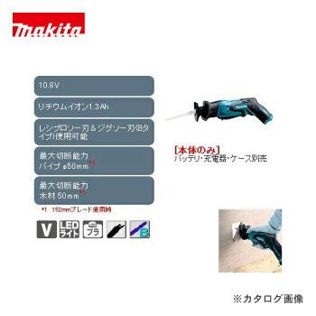 マキタ10.8V充電式レシプロソー本体のみJR101DZ