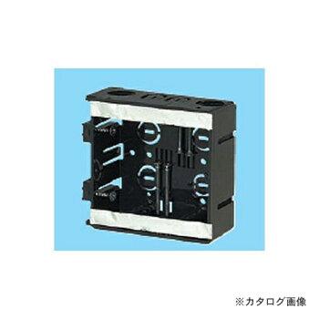 未来工業深形スライドボックス(アルミ箔付)2ヶ用SBY-W