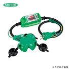 日動工業防雨延長ブレーカ/1m(アース付)PBW-EK-T