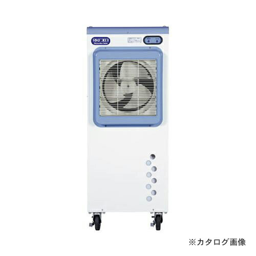 【直送品】静岡製機 気化式冷風機 RKF303:工具屋「まいど!」