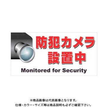 ニチレイ マグネット標識 150×300 防犯カメラ設置中 MH-1530-3