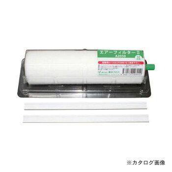 橋本エアーフィルター2ホルダー付き550×200mm1本A5550