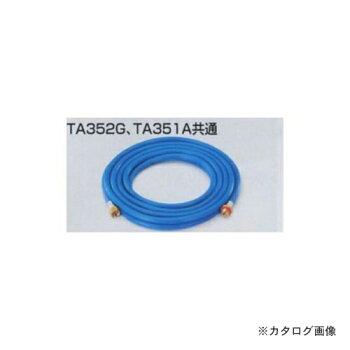 タスコTASCOTA351SB-20洗浄機用吐水ホース