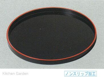 丸盆 黒天朱SL 8寸 [ノンスリップ加工] .【丸型お盆トレー】