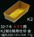 【部品商品】 6.5寸用 K2紙6個用仕切り 金 .【お正月...