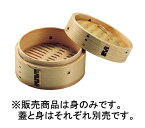 杉製 ミニ中華セイロ 13cm 身