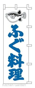 のぼりF-328ふぐ料理 .【のぼり旗】