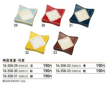 【10個セット】陶器箸置 花菱(紅) .【箸置き】