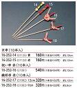 【10本入×5個セット】祝い串 赤 12cm 10本入 .【...
