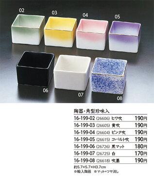【10個セット】陶器・角型珍味入 吹墨 .【お正月おせち用料理飾り】
