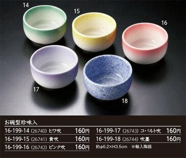 【10個セット】お碗型珍味入 吹墨 .【お正月おせち用珍味入れ】