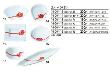 【10個セット】豆小皿 水引 角 .【お正月おせち用料理飾り】