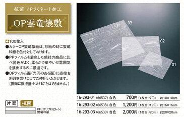 抗菌PPラミネート加工 OP雲竜懐敷 白色 (15cm角) 100枚