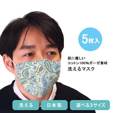 マスク 5枚入り 繰り返し洗える 綿100%ガーゼ素材4枚重ね 日本製 洗える 柄物 小さめ 大人用 男性用 女性用 子供用 風邪対策 花粉対策