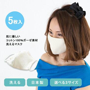 マスク 5枚入り 繰り返し洗える 綿100%ガーゼ素材4枚重ね 日本製 洗える 小さめ 大人用 男性用 女性用 子供用 風邪対策 花粉対策